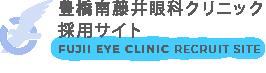 豊橋南藤井眼科クリニック採用サイト